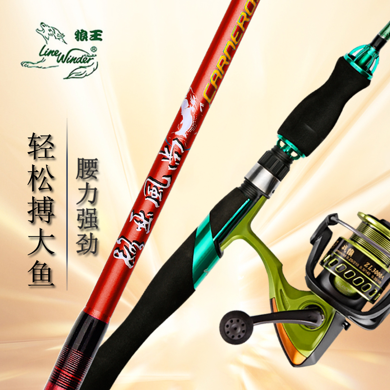 Wolf King's Carbon Suit with Straight Handle for Long-distance Casting of Super Hard Sea Fishing Pole