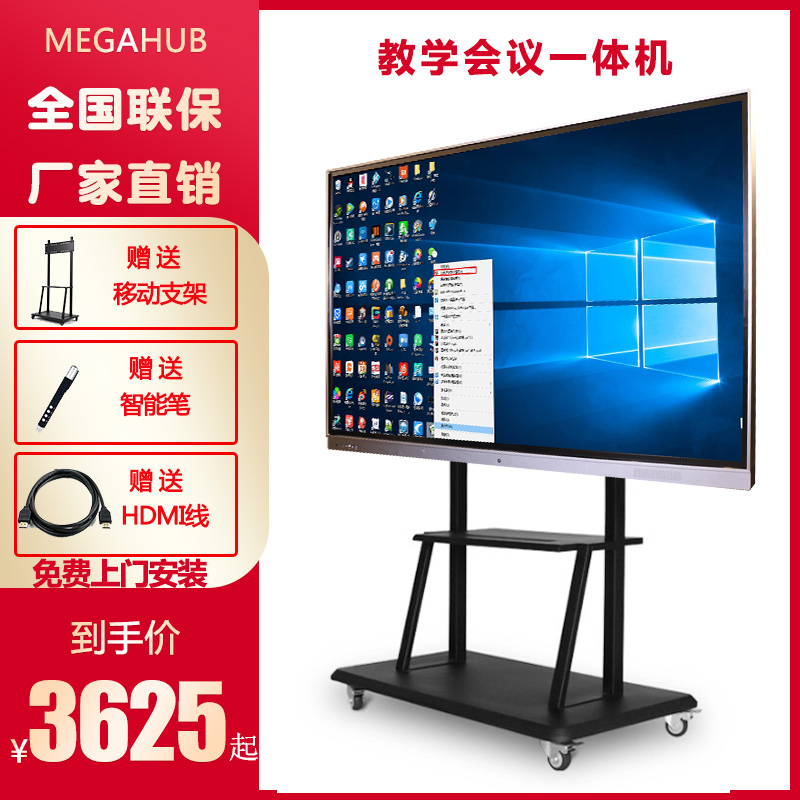 Multimedia teaching conference All interactive e-whiteboard mobile phone cast screen Smart meeting tablet