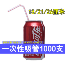 1000 disposable beverage straw drinking soy milk cola curved hose flat mouth color straw 18-21cm