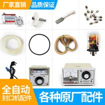 900多功能自动封口机配件 温控器 电机 皮带 电源线 齿轮 调速器