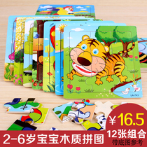 9 16 20 piece wooden jigsaw puzzle young children baby early Lesson intelligence 2-3-4-6 years old male girl building block toys