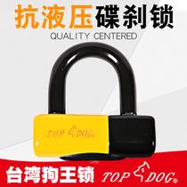 Taiwan Topdog Lock dog King RE3232 lock motorcycle lock electric car lock disc brake lock enhanced anti-theft lock