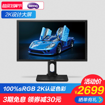 BenQ 27-inch display PD2700Q professional color 2K repair drawing design IPS screen rotating lifting vertical screen Low Blue Love eye desktop computer office LCD screen