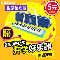 Suzuki Suzuki Chin 37 key student mx-37d mouth piano childrens teaching recommended to send keyboard stickers