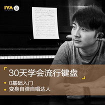 (music China) piano Keyboard online teaching video lesson adult self-study accelerated beginners Primer 0 Basics