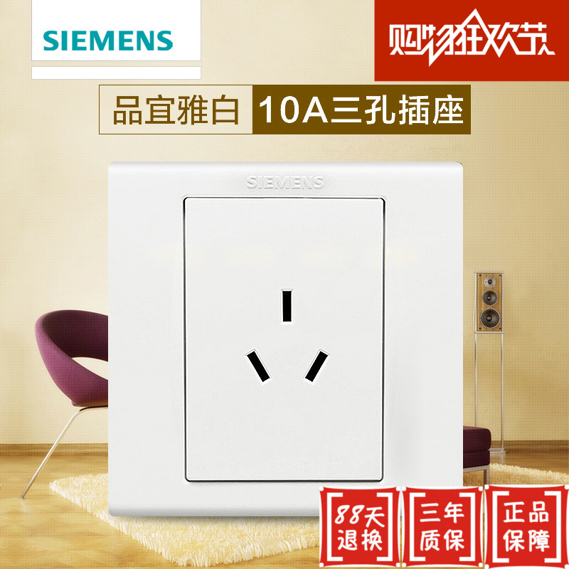 Siemens switch socket panel products suitable for elegant white 10A three-hole socket three-eye socket