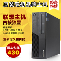 Lenovo brand mini desktop computer host small living room office double nuclear power plant core host 2G alone was game LOL