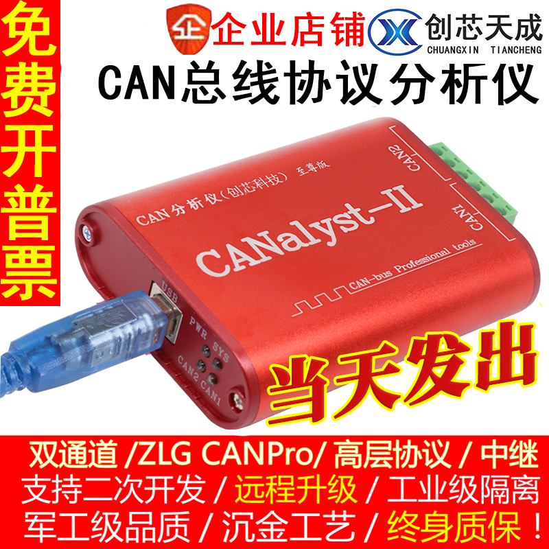 CAN analyzer CANOpen J1939 DeviceNet USBCAN-2 USB-to-CAN compatible zlg
