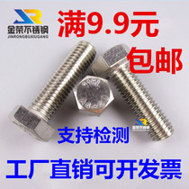 M10 authentic 316L stainless steel hex bolt screw screw M10-16-20-25-30-40-70-150