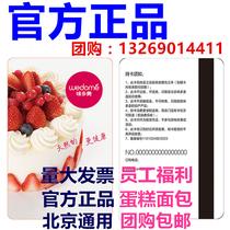Beijing taste Domeka 300 yuan birthday cake bread 糉 stored value pick up discount vouchers.