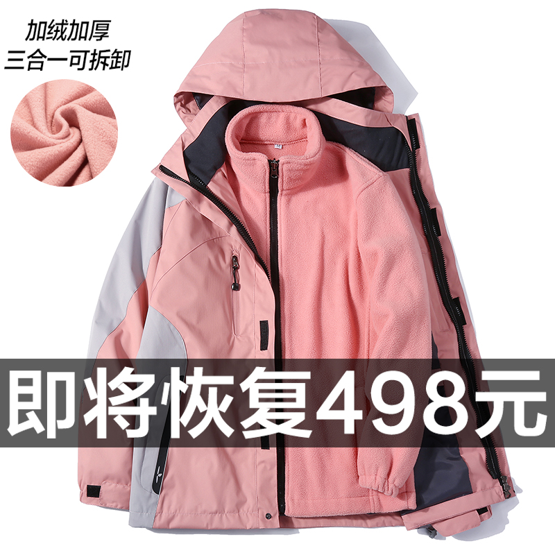 Outdoor stormwear mens and womens tide brand three-in-one removable two-piece jacket plush thick coat winter climbing clothing