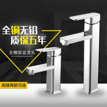 Stage basin faucet hot and cold home bathroom basin faucet wash basin washbasin basin pull type single hole