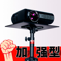 Projector stand Floor thickened Reinforced universal upright tripod stand Retractable Projector tripod placement table Headboard PTZ base Foldable with tray stand Household