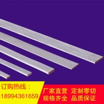 201 304 stainless Steel strip flat stainless steel steel plate steel block Square bar Square steel square rod quadrilateral rod