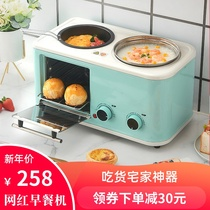 Lazy net red breakfast machine multi-function four-in-one small toast home one breakfast cooked porridge artifact shengyin