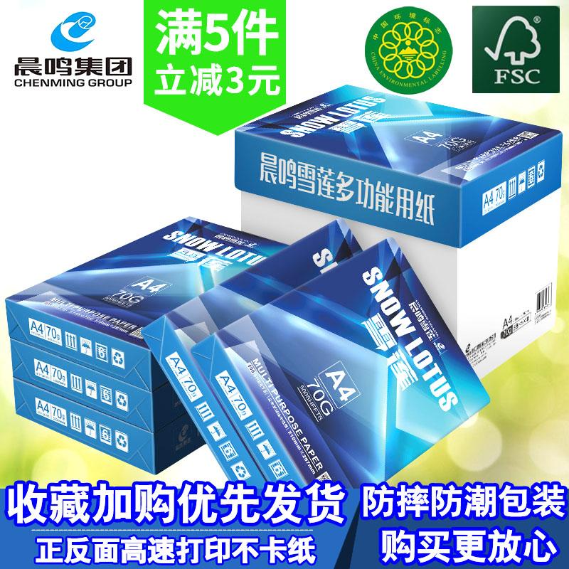 Chenming Xuelian a4 papier imprimé 70g bureau avec 500 paquets de papier sulfurisé blanc de pâte de bois pur boîte entière