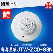 Gulf temperature JTW-ZCD-G3N temperature sensitive fire detector fire detection