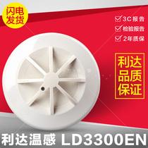 Lida temperature jtw-ZDM-LD3300EN point temperature fire detector (A2S) fire temperature probe