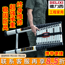 Delixi thickened aluminum alloy ladder Household folding telescopic herringbone ladder multi-function lifting engineering portable stairs