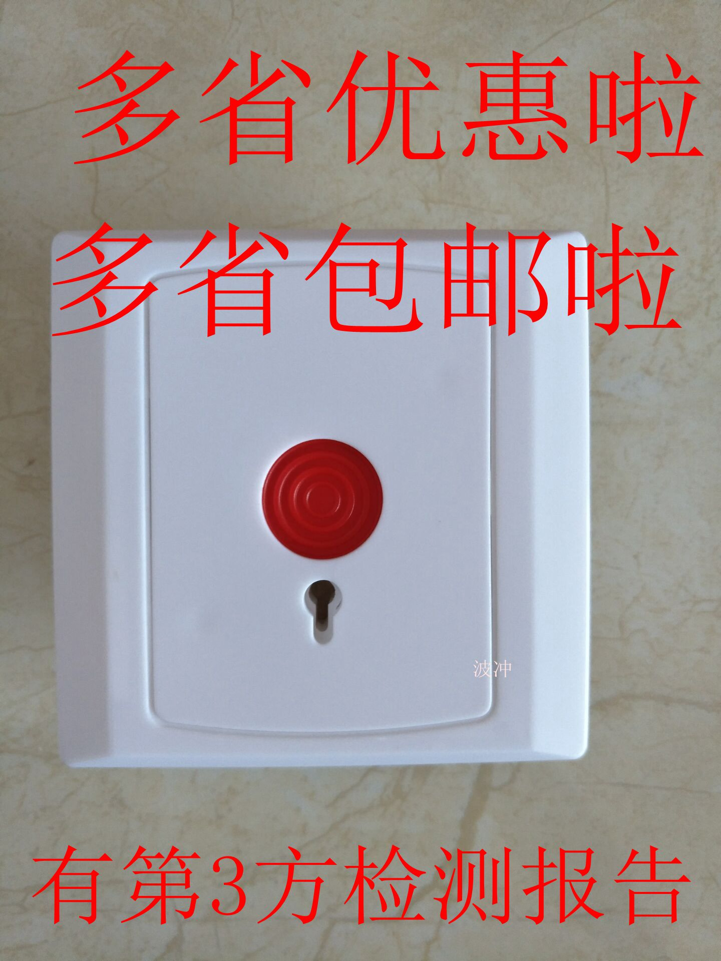 Shock Emergency Button PB-28B Bank Fire Switch 86 Box Panel Key Call for Rescue Alarm is often on and off
