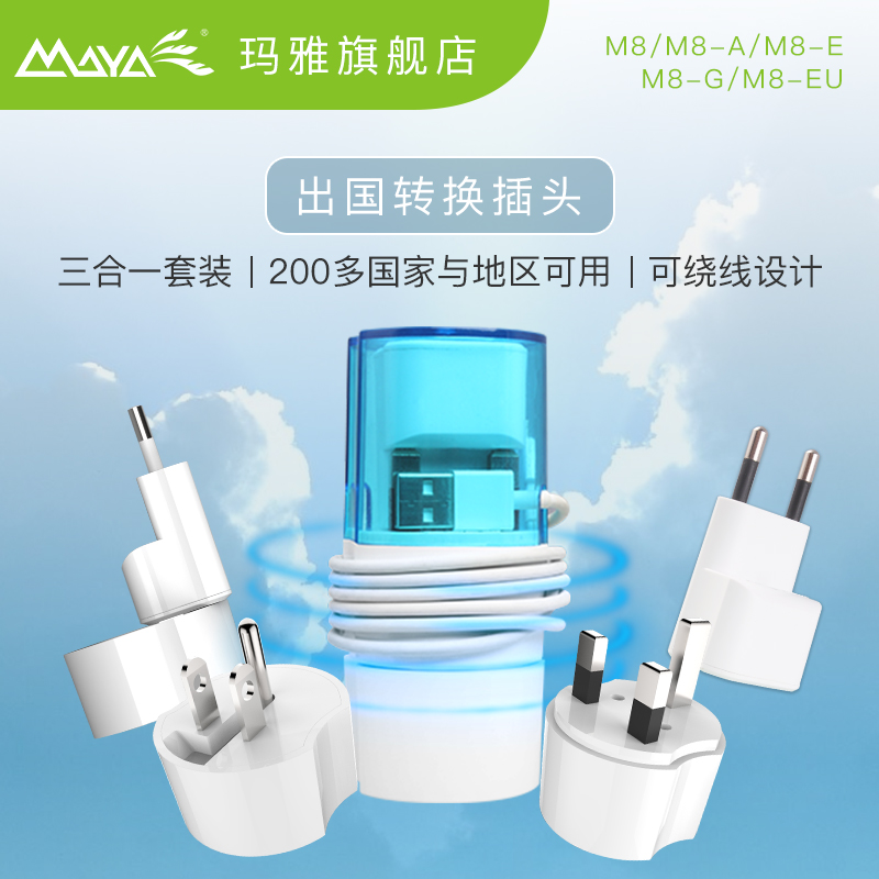 Maya Switch Plug Out Power Converter British Standard, European Standard, German Standard, American Standard, Thailand, Japan, Korea and Vietnam