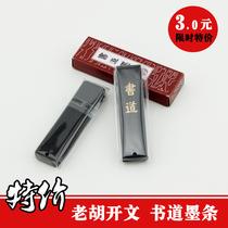 DAO ink Strip Huimo old hu Open Ink ingot ink block oil smoke pine smoke four treasures ink Yantai