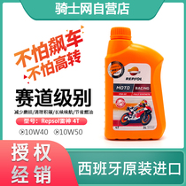 Knight official genuine imported Wei Shuang Thor motorcycle oil RACING track-level SN full synthetic universal