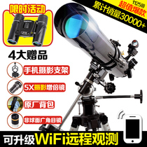 Professional star Trang telescope deep-sky high HD night vision viewing 80EQ students children adult mobile phone