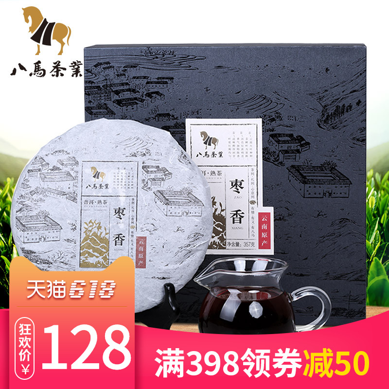 Eight Horses Tea Yunnan Pu'er Tea Cooked Tea Cake Amano Original (Japonicol) Gift Box 357g/cake