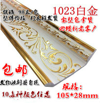10 cm decoration decorative line wall top line Yin Corner line shed Corner line Yin Corner line corner top line ceiling smallpox corner line