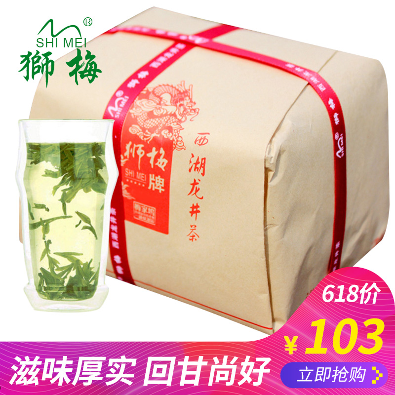 Lion Green Tea 2018 New Tea 250g West Lake Longjing Luzhou Spring Tea Traditional Paper Bag Rain Before Longjing Tea
