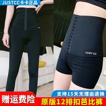 JUSTCC Kakati hip bundle pants women shaped waist after the pelvic barbie collection pants body pants