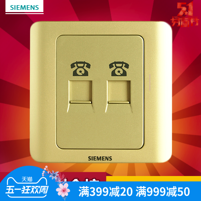 Siemens Switch Socket Switch Panel Vision Golden Brown Series Binary/Dual Telephone Socket 5TG0 122
