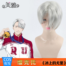 2009 Victor Cosplay wig on the ice of Yuri animation fake wool foreign trade high-temperature wire Anime wigs