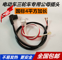 Electric car car three-hole plug male tricycle battery power elbow line T-type charger plug socket