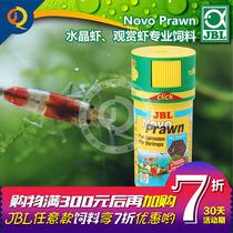 German JBL Treasures Novo prawn crystal shrimp straw cylinder ornamental shrimp feed extremely hot cherry blossom gold rice shrimp grain
