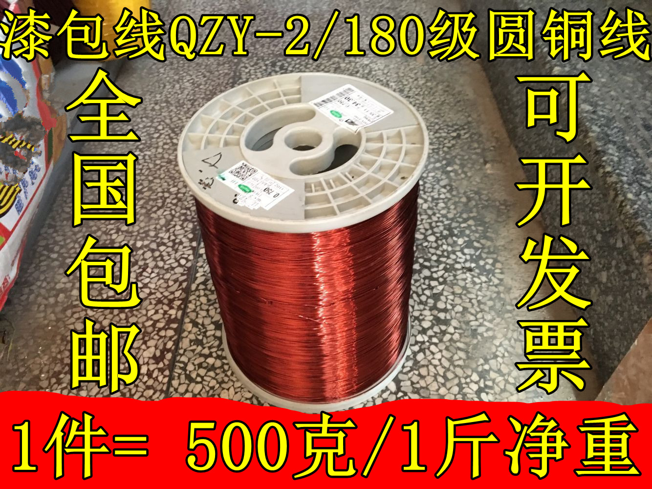 QZY-2 180 degree H-grade high temperature EIW electromagnetic motor transformer pure copper paint wire 1 catty 500g