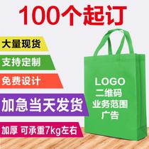 不织布布袋子定做手提袋环保袋定制购物袋现货印字logo订做广告空白