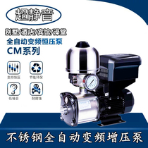 Stainless steel variable frequency booster pump home fully automatic silent commercial villa hotel bath high power pressure