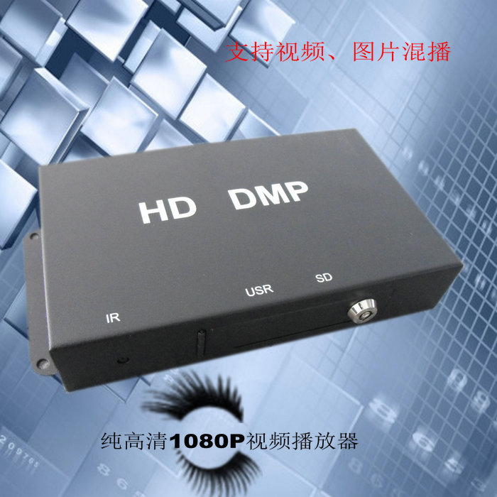 1080P Full HD Advertising Media Player/Auto Startup/Connectable TV Monitor