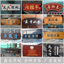 Solid wood plaques are made of antique wood wood board inscriptions to open the wooden forehead shop door to make arc pairs