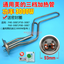 Universal electric water heater heating pipe 3000W heating pipe F50-30 electric wire rod 60 liters 40l accessories 80