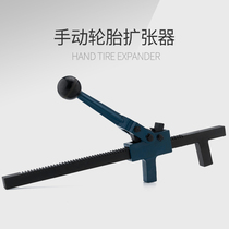 Manual Tire Extender Tyre Expansion tool Replenishment tool car replenishment tool support Tire Expander