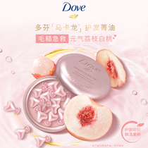 (Dofen) macalon wash-free 髮 lychee white peach capsule about 18 髮 oil products