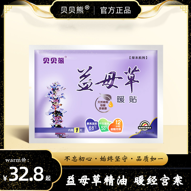 Beibei Xiong Yi mother grass warm paste female palace cold baby paste spontaneous hot warm paste palace warm paste palace warm paste palace cold conditioning 100 pieces