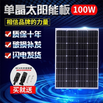 New 100W watt monocrystalline solar panel solar panel photovoltaic power generation system 12V Home