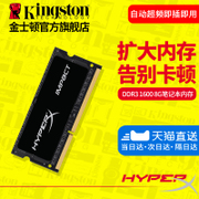 Kingston HyperX hacker DDR3L 1600 notebook memory 8g compatible 1333