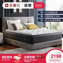 Chivas single double latex mattress independent spring soft and hard dual-use Simmons 1 8-meter Chivas d022