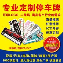 Temporary parking plate custom logo paper plastic advertising parking card custom-made pvc card moving license plate