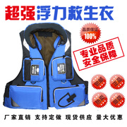 Special offer every day fishing lifejacket fishing vest life jacket lifejacket genuine professional adult fishing vest